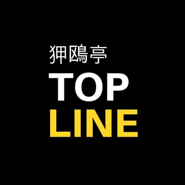 狎鴎亭TOPLINE整形外科のアイコン
