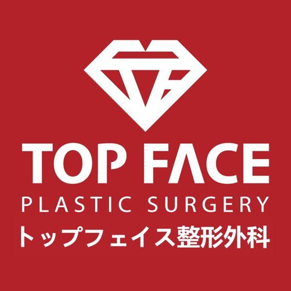 トップフェイス整形外科のアイコン画像