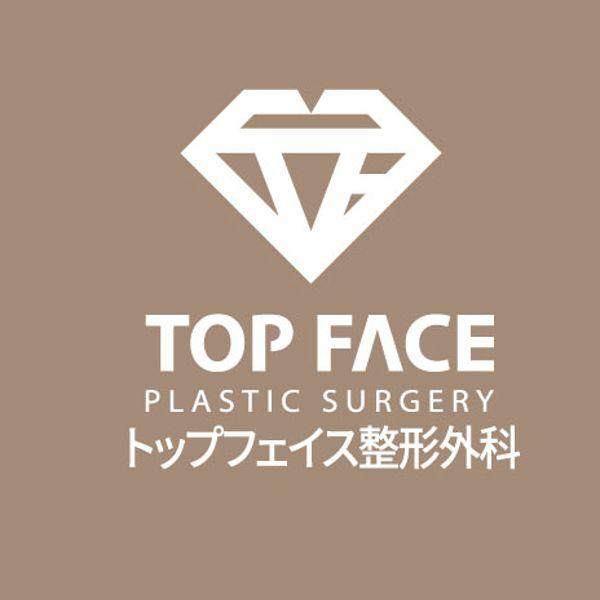 トップフェイス整形外科のアイコン