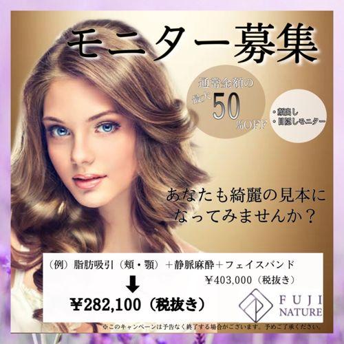 藤ナチュレ美容クリニックのキャンペーン画像