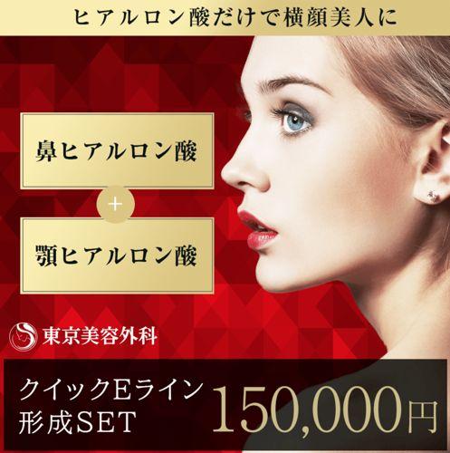 東京美容外科のキャンペーン画像
