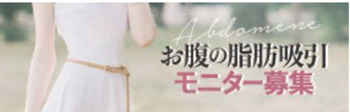 THE CLINIC 東京院のキャンペーン画像