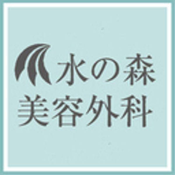 水の森美容外科名古屋院のアイコン画像