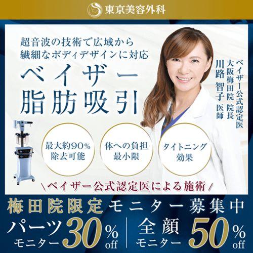 東京美容外科 大阪 梅田院のキャンペーン画像