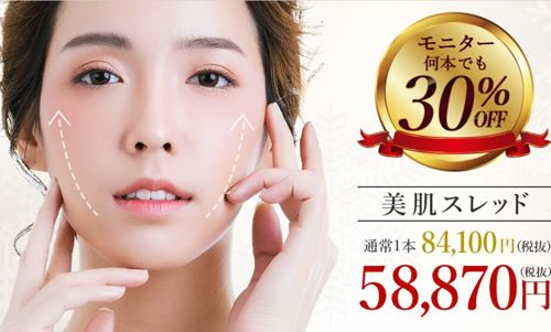 東京形成美容外科のキャンペーン画像