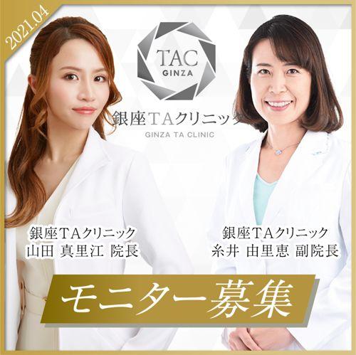 銀座TAクリニックのキャンペーン画像