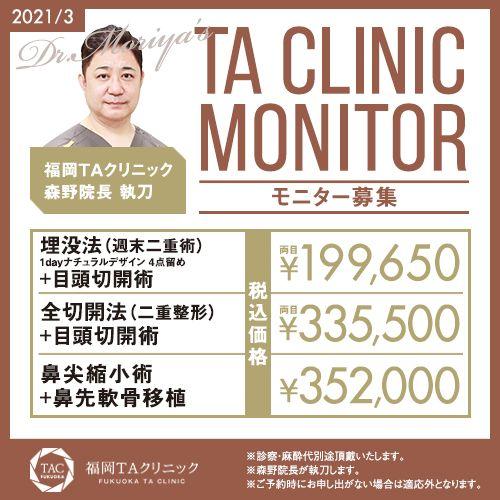 福岡TAクリニックのキャンペーン画像