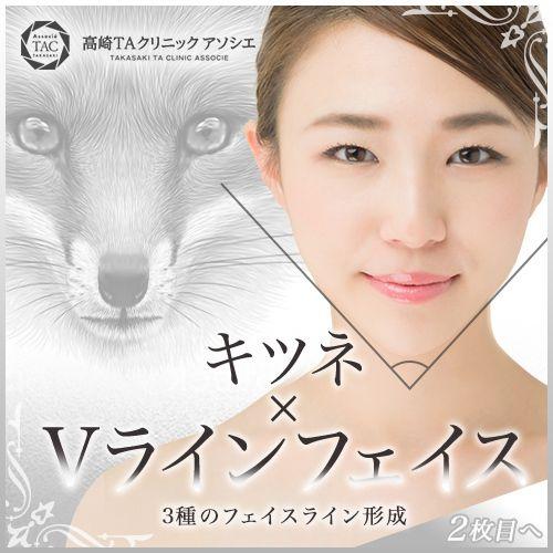 高崎TAクリニックのキャンペーン画像