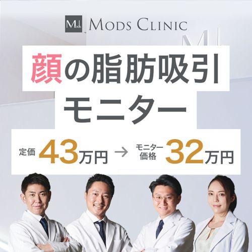 Mods Clinic(モッズクリニック)のキャンペーン画像