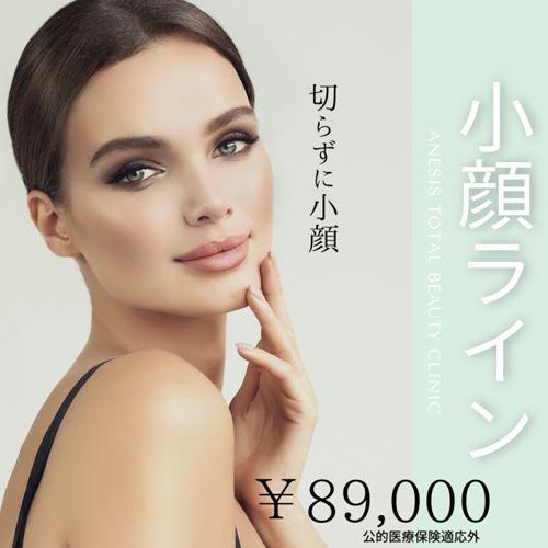 アネシス美容クリニックのキャンペーン画像