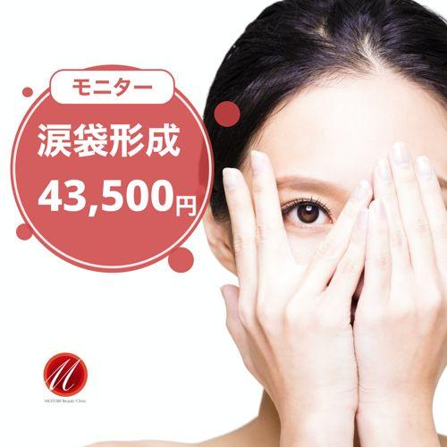 もとび美容外科クリニックのキャンペーン画像