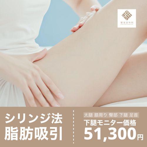 大阪雅美容外科のキャンペーン画像