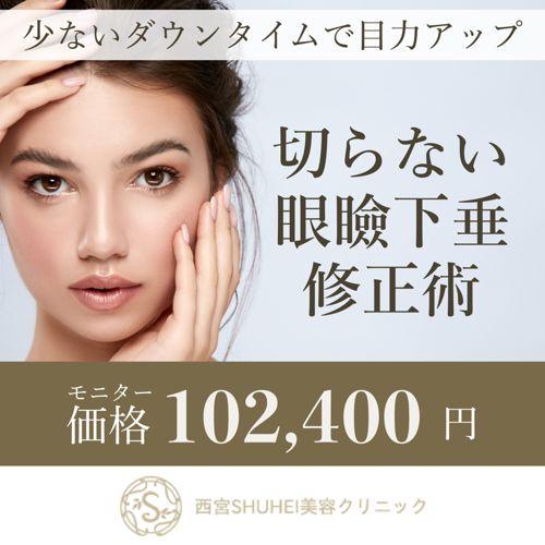 西宮SHUHEI美容クリニックのキャンペーン画像