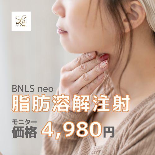 LaLa clinic(ララクリニック)のキャンペーン画像