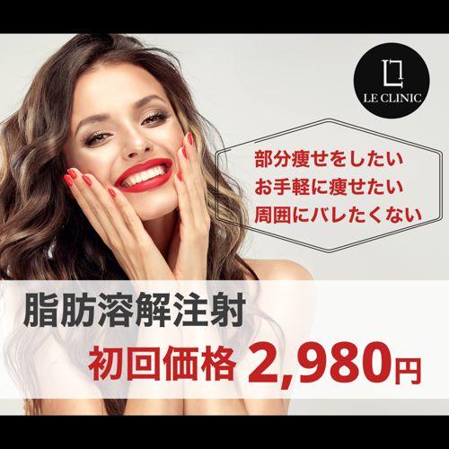 LE CLINIC(ル クリニック)のキャンペーン画像