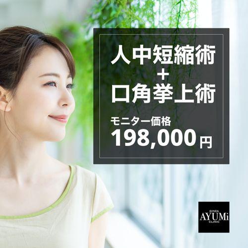 銀座あゆみクリニックのキャンペーン画像