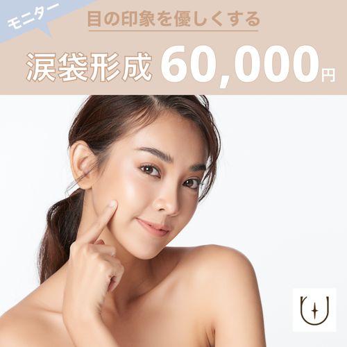 浦和第一美容クリニックのキャンペーン画像
