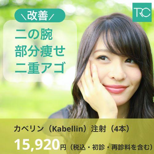 東京ロイヤルクリニックのキャンペーン画像