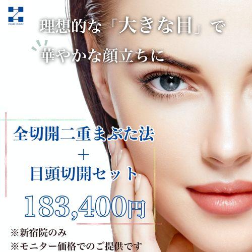 オザキクリニックLUXE新宿院のキャンペーン画像