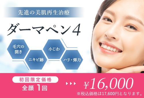 Beauty Connection Ginza Clinic(BCGクリニック)のキャンペーン画像