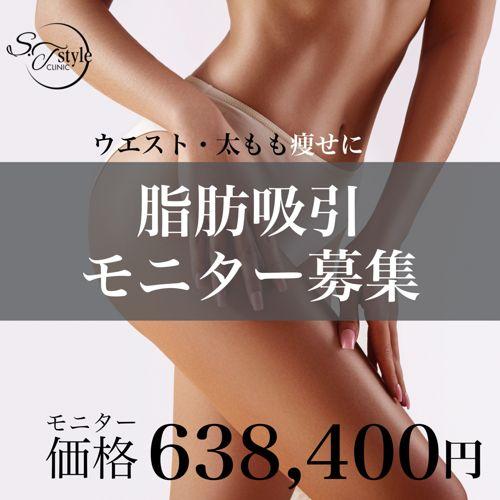 S.T Style clinicのキャンペーン画像