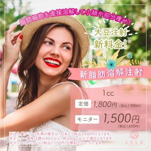ルラ美容クリニック新宿院のキャンペーン画像