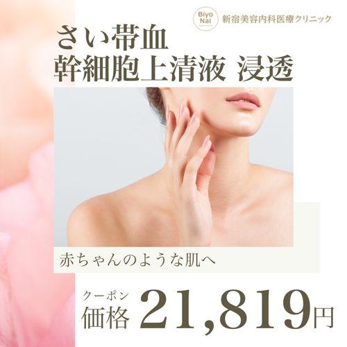 新宿美容内科医療クリニックのキャンペーン画像