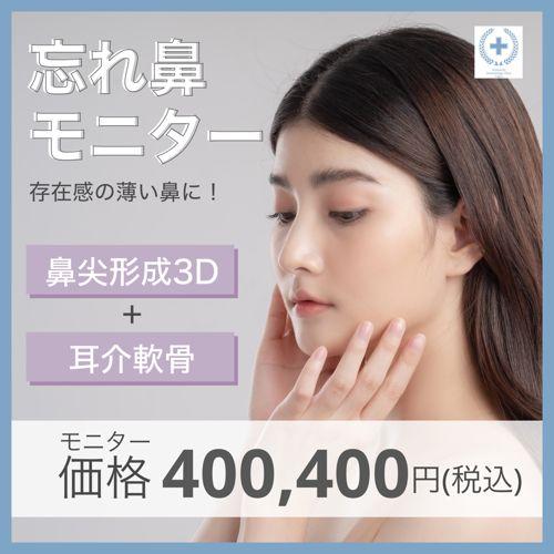 麹町皮ふ科・形成外科クリニックのキャンペーン画像