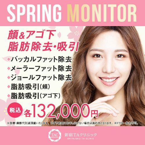 新宿TAクリニックのキャンペーン画像