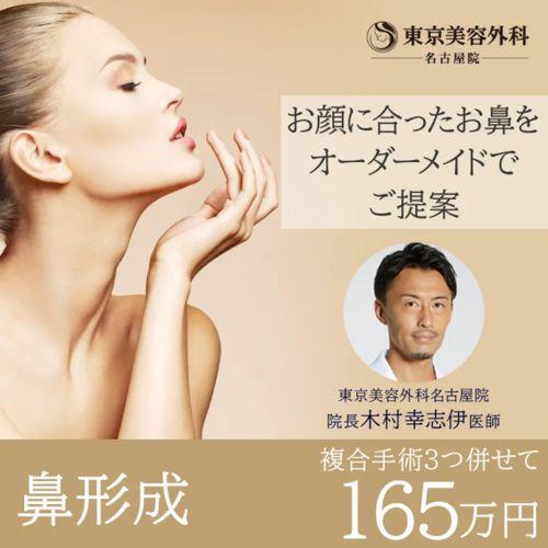 東京美容外科 名古屋院のキャンペーン画像