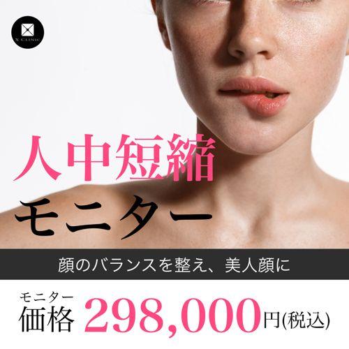X CLINIC(エックスクリニック)恵比寿本院のキャンペーン画像