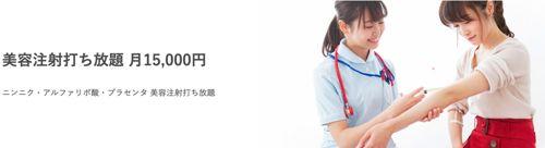 AIMbeautymedicalclinic(アイムビューティーメディカルクリニック)のキャンペーン画像