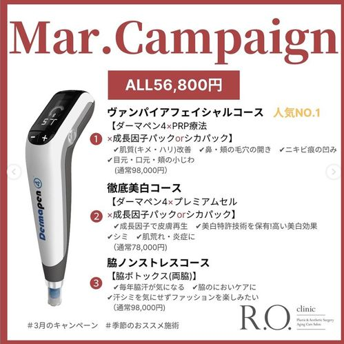 R.O.clinicのキャンペーン画像