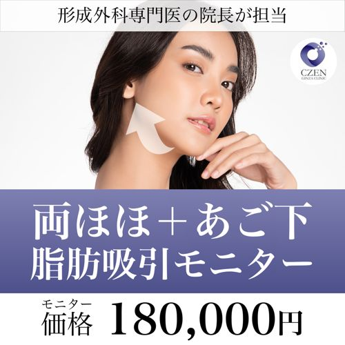 CZEN GINZA CLINIC(シゼン ギンザ クリニック)のキャンペーン画像