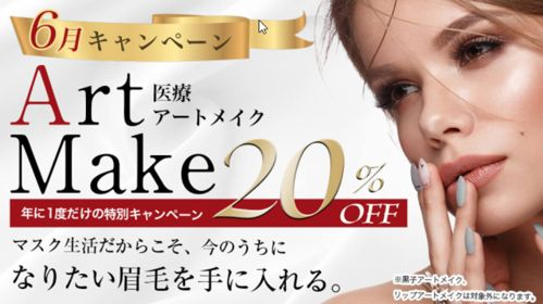 TOKYO ACE CLINIC 心斎橋院のキャンペーン画像