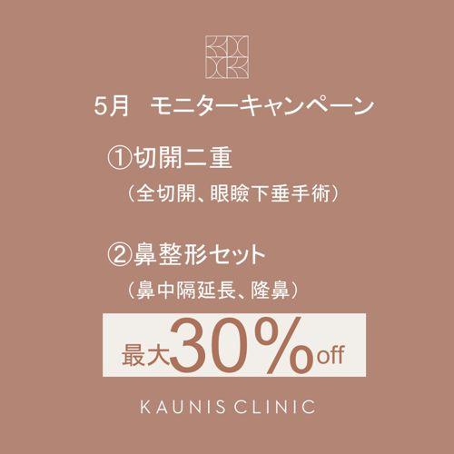 KAUNIS CLINIC(カウニスクリニック)のキャンペーン画像