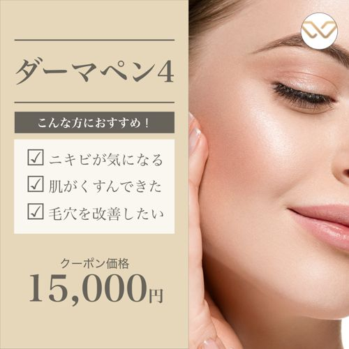 WITH BEAUTY CLINICのキャンペーン画像
