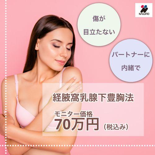 ナグモクリニック東京のキャンペーン画像