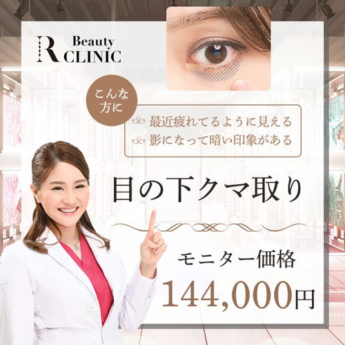 R Beauty CLINIC(アールビューティークリニック)のキャンペーン画像