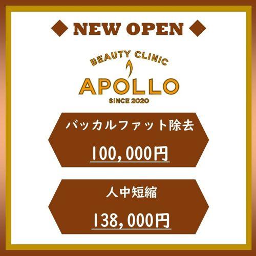 APOLLO BEAUTY CLINICのキャンペーン画像
