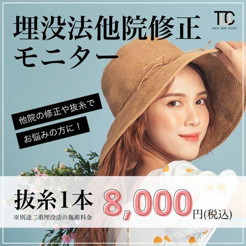 TDCクリニック恵比寿本院のキャンペーン画像