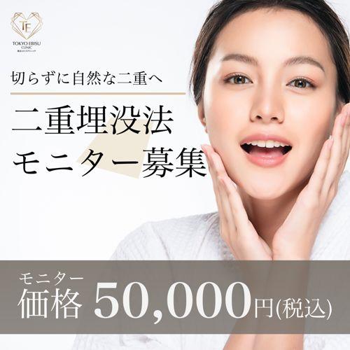 東京エビスクリニックのキャンペーン画像